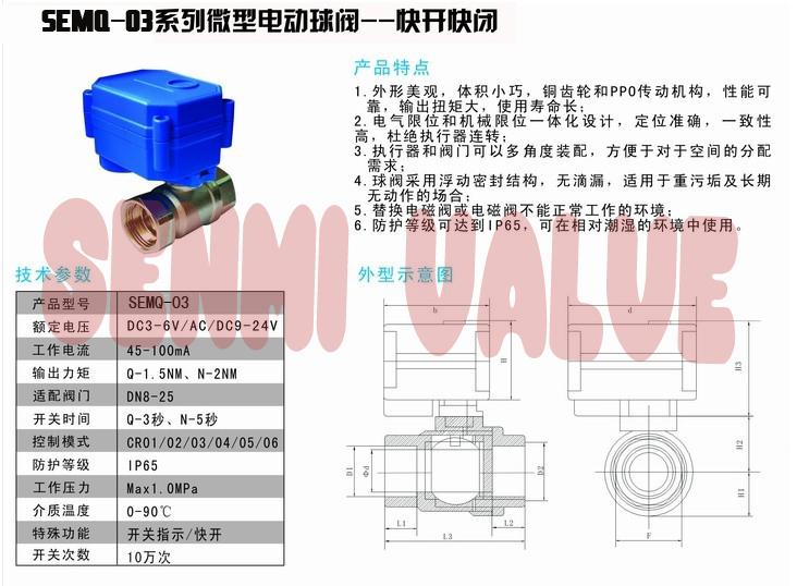 产品信息 阀门 调节阀 semq-03微型电动二通球阀  1.